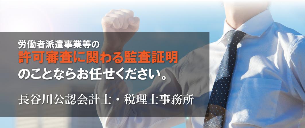 長谷川公認会計士・税理士事務所