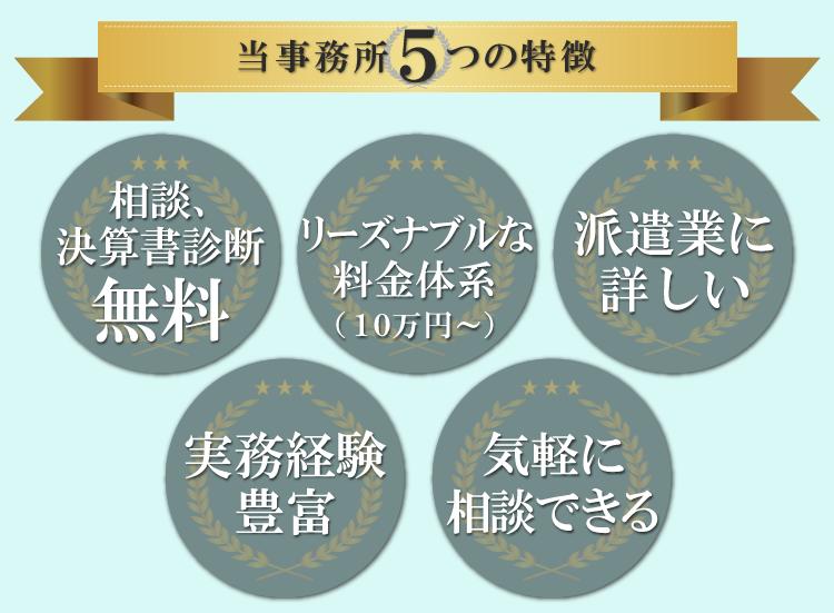 事務所の5つの特徴